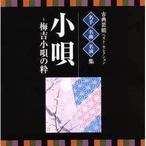CD)古典芸能ベスト・セレクション 名手・名曲・名演集〜小唄-梅吉小唄の粋 (VZCG-8529)|hakucho
