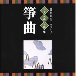 CD)古典芸能ベスト・セレクション 名手・名曲・名演集〜箏曲 (VZCG-8537)|hakucho