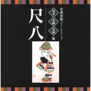 CD)古典芸能ベスト・セレクション 名手・名曲・名演集〜尺八 (VZCG-8539)|hakucho