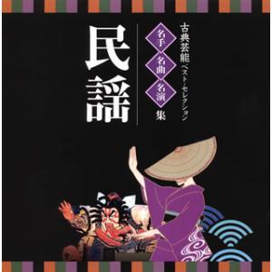 CD)古典芸能ベスト・セレクション 名手・名曲・名演集〜民謡 (VZCG-8547)|hakucho