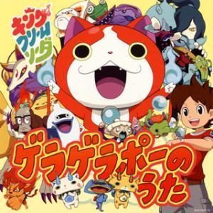 CD)キング・クリームソーダ/ゲラゲラポーのうた(DVD付) (AVCD-55070)