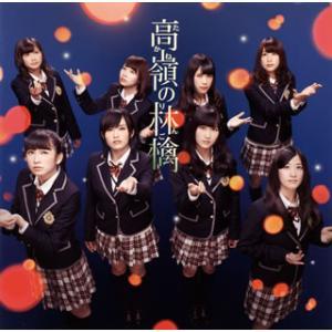 CD)NMB48/高嶺の林檎(Type-A)(DVD付) (YRCS-90040) hakucho