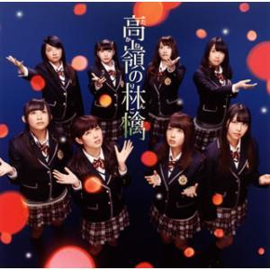 CD)NMB48/高嶺の林檎(Type-B)(DVD付) (YRCS-90041) hakucho
