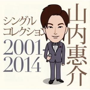 CD)山内惠介/シングルコレクション 2001-2014 (VICL-64152)|hakucho