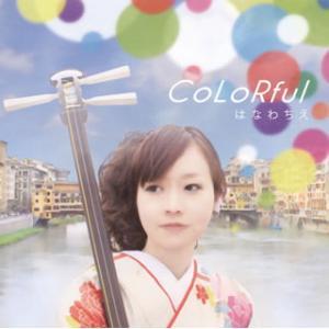 CD)はなわちえ/CoLoRful (KICJ...の関連商品5