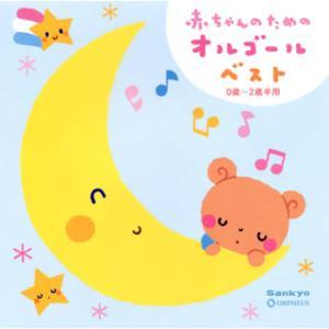 CD)赤ちゃんのためのオルゴール ベスト 0歳〜2歳半用 (CRCI-20792)