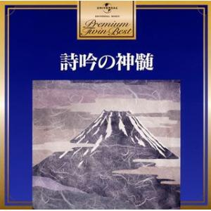 CD)詩吟の神髄 (UPCY-6852)|hakucho