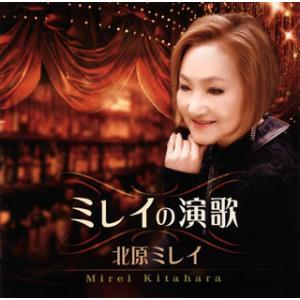 CD)北原ミレイ/ミレイの演歌 (TKCA-74089)|hakucho