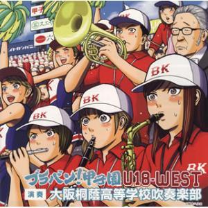 CD)ブラバン!甲子園 U18-WEST 大阪桐蔭高校吹奏楽...