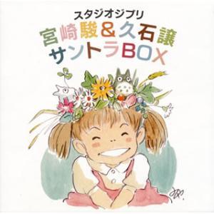 CD)スタジオジブリ「宮崎駿&久石譲」サントラBOX/久石譲 (TKCA-74104)|hakucho