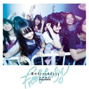 CD)乃木坂46/夏のFree&Easy(Type-C)(DVD付) (SRCL-8567)|hakucho