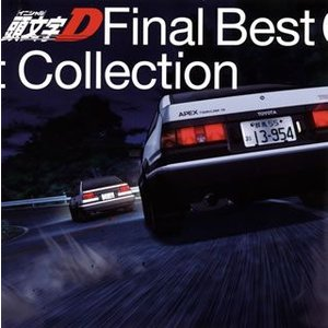 CD)「頭文字(イニシャル)D」Final Best Collection (AVCT-10197)|hakucho