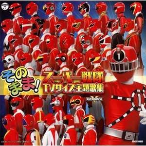 CD)そのまま!スーパー戦隊TVサイズ主題歌集 (COCX-38663)|hakucho