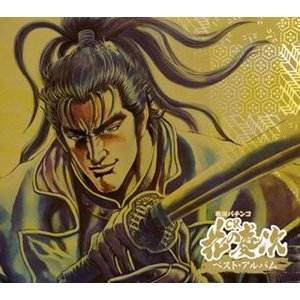 CD)戦国パチンコ「CR花の慶次」ベスト・アルバム(DVD付) (KIZC-261) hakucho