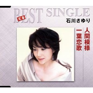 CD)石川さゆり/人間模様/一葉恋歌 (TECA-1104)