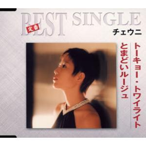 CD)チェウニ/トーキョー・トワイライト/とまどいルージュ (TECA-1128)