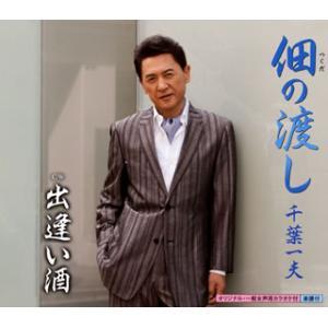 CD)千葉一夫/佃の渡し/出逢い酒 (KICM-30609)
