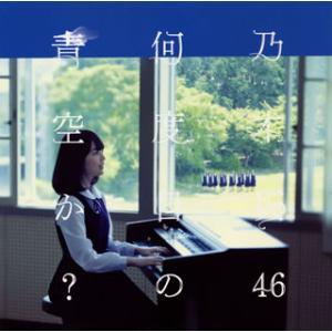 CD)乃木坂46/何度目の青空か?(Type A)(DVD付) (SRCL-8621)|hakucho