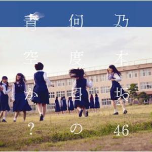 CD)乃木坂46/何度目の青空か?(Type C)(DVD付) (SRCL-8625)|hakucho