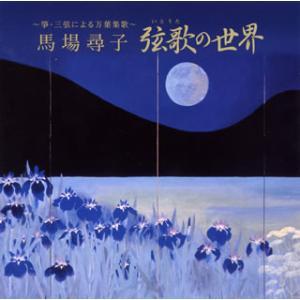 CD)馬場尋子/〜箏・三弦による万葉集歌〜弦歌(いとうた)の世界 (VZCG-794)|hakucho