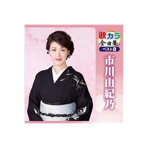 CD)市川由紀乃/歌カラ全曲集 ベスト8 市川由紀乃 (KICX-4392)|hakucho