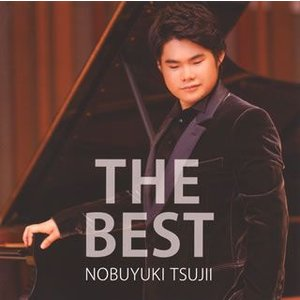 CD)THE BEST 辻井伸行(P) (AVCL-84080)