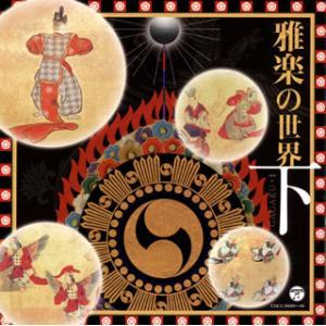CD)雅楽の世界 下 (COCJ-38889)|hakucho
