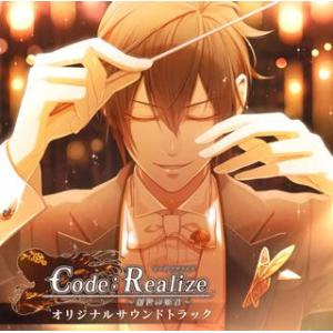CD)「Code:Realize〜創世の姫君〜」オリジナルサウンドトラック (KDSD-736)