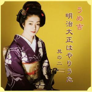 CD)うめ吉/明治大正はやりうた 其の二 (OMCA-1189)|hakucho