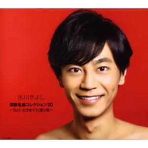 CD)氷川きよし/演歌名曲コレクション20〜ちょいときまぐれ渡り鳥〜 (COCP-38894)|hakucho