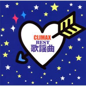 CD)クライマックス〜BEST歌謡曲〜 (MHCL-2493)|hakucho