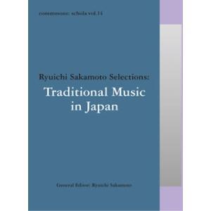 CD)commmons:schola vol.14 Ryuichi Sakamoto Selections:T (RZCM-45974)|hakucho