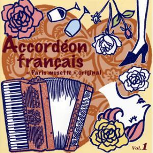 CD)フレンチ・アコーディオン〜オリジナル・パリ・ミュゼット(1)〜 (RES-262)|hakucho