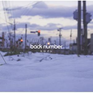 CD)バックナンバー/ヒロイン (UMCK-5556) hakucho