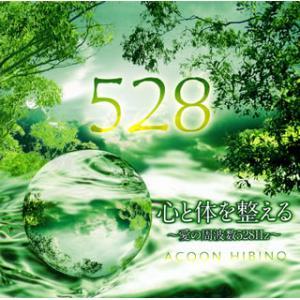 CD)ACOON HIBINO/心と体を整える〜愛の周波数528Hz〜 (TECG-21104)