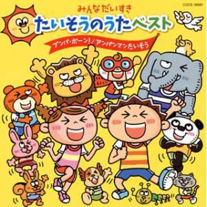 CD)みんなだいすき たいそうのうたベスト〜ブンバ・ボーン!/アンパンマンたいそう (COCE-38981)|hakucho