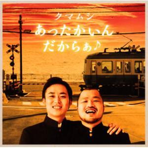 CD)クマムシ/あったかいんだからぁ♪ (UMCK-5558)