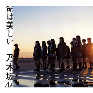 CD)乃木坂46/命は美しい(Type C)(DVD付) (SRCL-8784)|hakucho