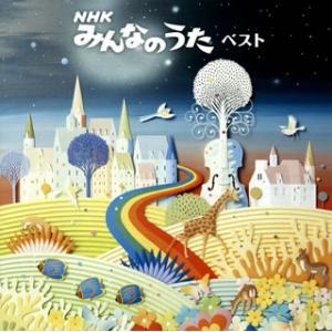 CD)決定版 NHK「みんなのうた」 ベスト (KICW-5606)|hakucho