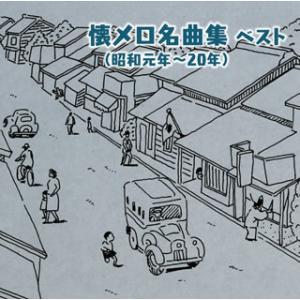 CD)決定版 懐メロ名曲集(昭和元年〜20年)ベスト (KICW-5642)