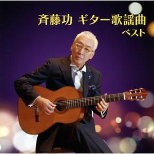 CD)斉藤功/決定版 斉藤功 ギター歌謡曲 ベスト (KICW-5662)