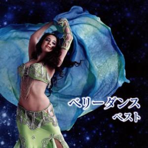 CD)決定版 ベリーダンス ベスト (KICW-5697)|hakucho