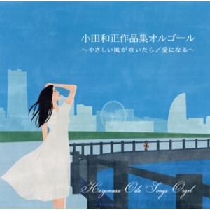 CD)小田和正作品集オルゴール〜やさしい風が吹い...の商品画像