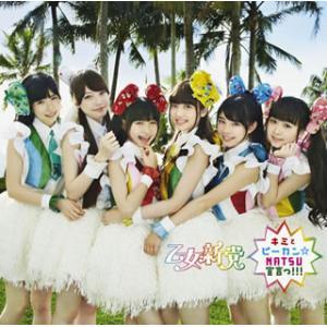 CD)乙女新党/キミとピーカン☆NATSU宣言っ!!!(初回出荷限定盤(初回限定盤A))(DVD付) (VPCC-82654)