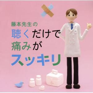 CD)藤本先生の聴くだけで痛みがスッキリ〜片頭痛・肩凝り・腰...