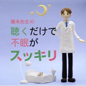 CD)藤本先生の聴くだけで不眠がスッキリ〜寝つきが悪い・眠りが浅い・目覚めが悪い (UCCG-6165)