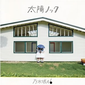 CD)乃木坂46/太陽ノック(TYPE-A)(DVD付) (SRCL-8840)|hakucho