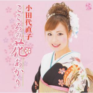 CD)小田代直子/こころの花あかり (KICH-294)|hakucho