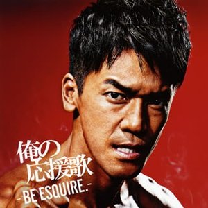 CD)俺の応援歌-BE ESQUIRE.-mixed by DJ和 (AICL-2946)|hakucho