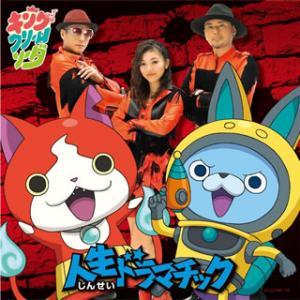 CD)キング・クリームソーダ/人生ドラマチック(初回出荷限定盤(初回生産盤))(DVD付) (AVC...